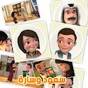 سعود وسارة جزء عم icon
