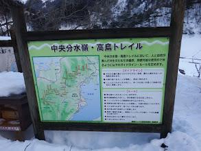 高島トレイル説明板