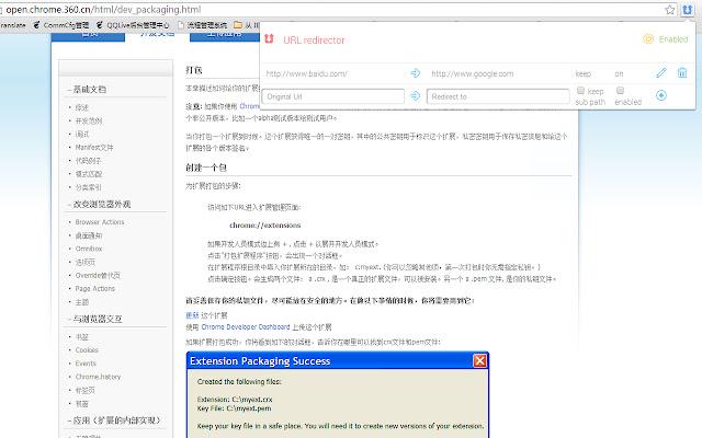 URL Redirector 加强版