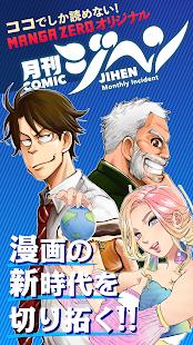Download 【無料マンガ】マンガZERO/国内最大級の無料漫画アプリ For PC Windows and Mac apk screenshot 7