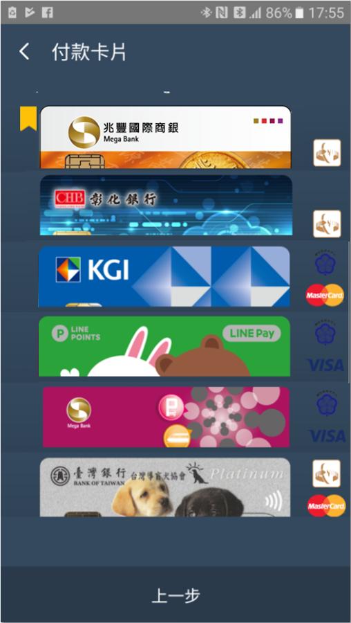 臺灣Pay twallet+ - 轉帳免手續費! - Android Apps on Google Play