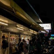 三角冰冰品專賣店