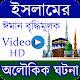ইসলামিক গল্প। অলৌকিক ঘটনা । islamic story Download for PC Windows 10/8/7