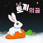 토끼의 꿈