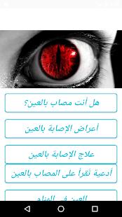 كيف تعرف انك مصاب بالعين - náhled