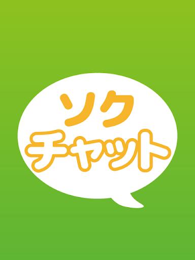ソクチャット~すぐにトークできるアプリ~