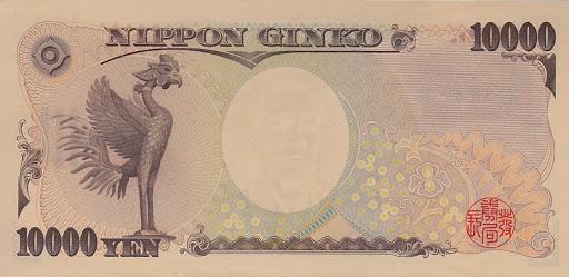 verso billet 一万円 argent japon monnaie