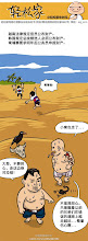 Photo: 轻松家朱时毛:越走越远