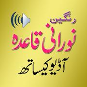 Aasan Noorani Qaida with Audio, Offline