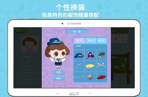 童伴儿童桌面|玩教育App免費|玩APPs