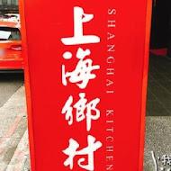 上海鄉村小館(濟南店)