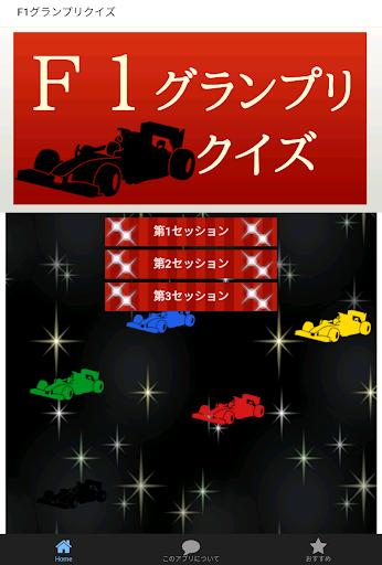 玩免費遊戲APP 下載F1グランプリ クイズ app不用錢 硬是要APP