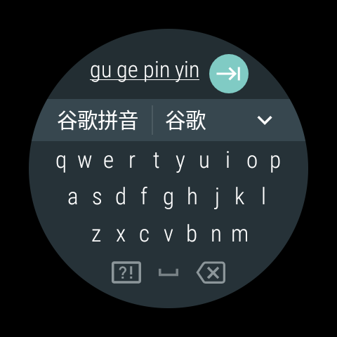 Google Pinyin IME screenshot 13