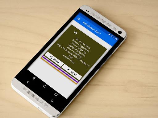 娛樂必備免費app推薦|Holi SMS Hindi 2017線上免付費app下載|3C達人阿輝的APP