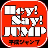 曲あてfor平成ジャンプ