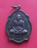 เหรียญรุ่นแรกหลวงพ่อเชือน วัดชุมพร จ.บุรีรัมย์  ปี2541 เนื้อทองแดง