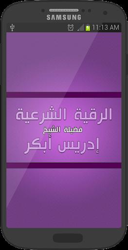 Muslim Ruqyah by Idrees Abkar