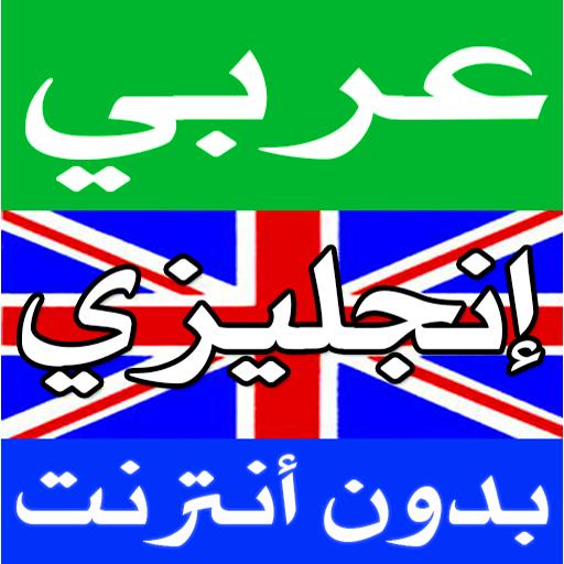 ترجمه انجليزي الى عربي