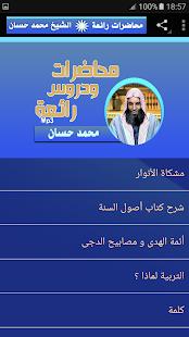 محاضرات رائعة الشيخ محمد حسان Slunečnicecz