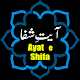 Download Ayat e Shifa with Urdu Translation For PC Windows and Mac