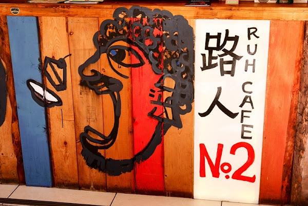 路人咖啡2號店Ruh Cafe-冰滴專門外帶吧