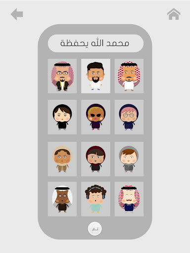 Jalsah u062cu0644u0633u0629 1.0 Screenshots 23