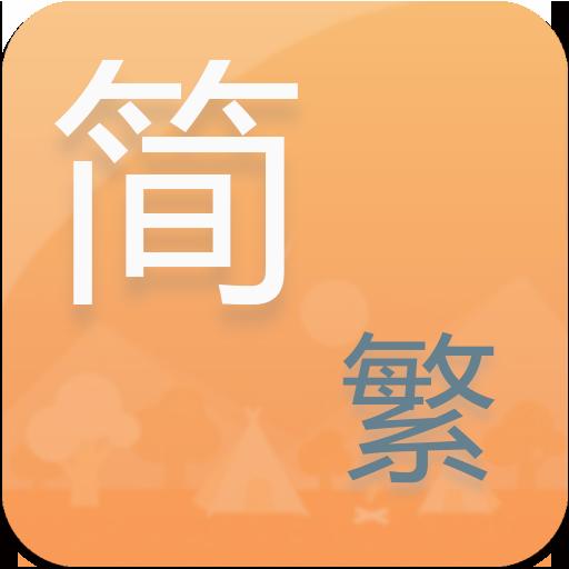 簡繁轉換 商業 App LOGO-硬是要APP