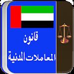 قانون المعاملات المدنية امارات Icon