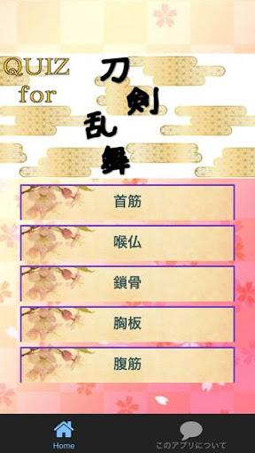 QUIZ for 刀剣乱舞