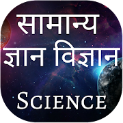 Science GK Interesting Facts Question Answers