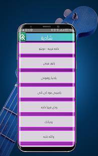 Shadia Songs - náhled