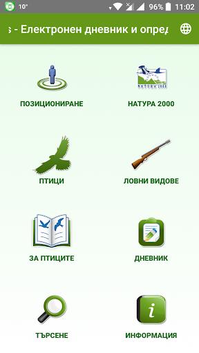 SmartBirds  screenshots 10