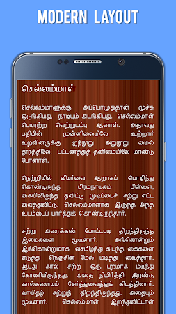 Pudhumai Pithan Tamil Stories 16.0 screenshot 748322