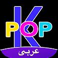 Amino K-Pop Arabic كيبوب apk
