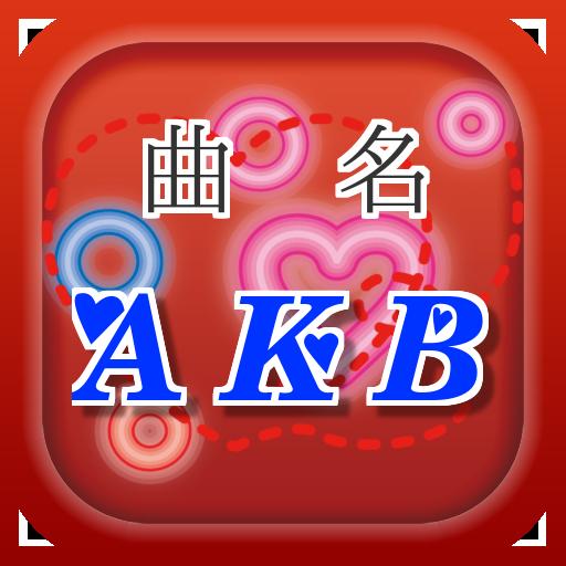娱乐の曲名クイズAKB編 ~歌詞の歌い出しが学べる無料アプリ~ LOGO-記事Game