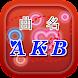 曲名 for AKB  ~アイドルグループの無料クイズ~