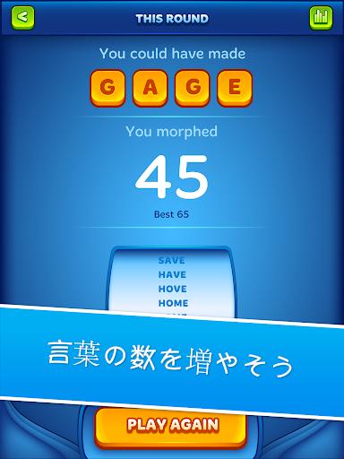 無料拼字AppのWord Morph! - エンドレスな単語パズル (英語) 記事Game