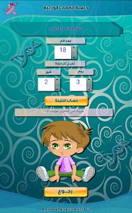 Download حاسبة الصفات الوراثية For PC Windows and Mac apk screenshot 41