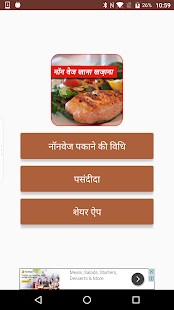Non Veg Cooking Recipe in Hindi - náhled