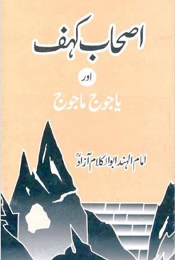 Ashaab E Kahf