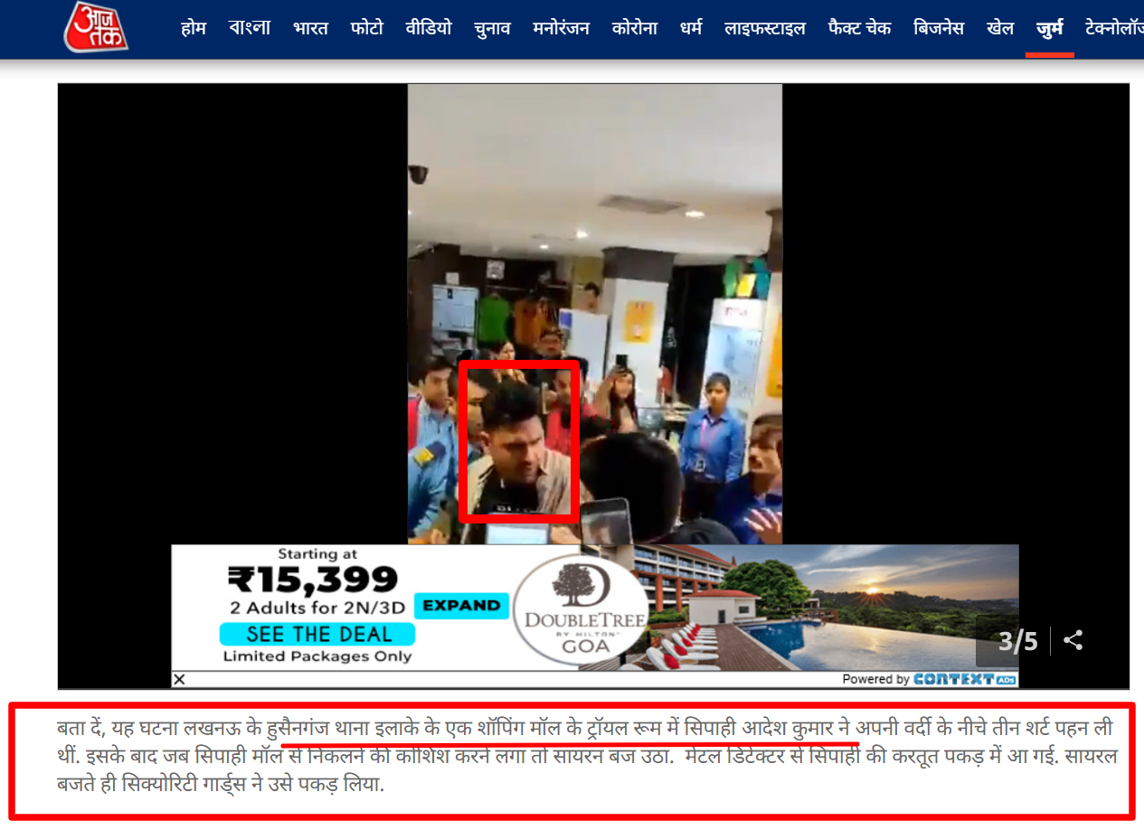 Lucknow Cop viral video