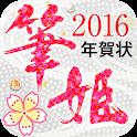 筆姫 年賀状2016 おしゃれな年賀 icon