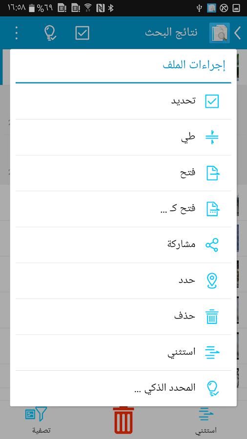 التطبيق الرائع Search Duplicate File