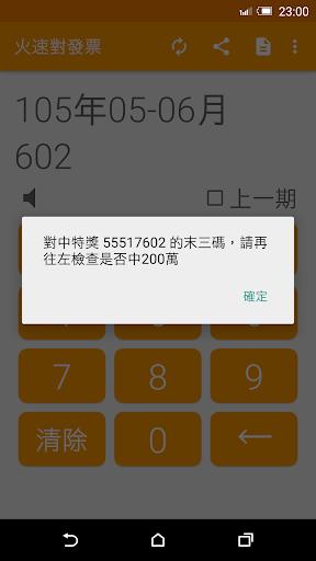 玩免費工具APP|下載火速對發票 app不用錢|硬是要APP