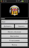 screenshot of Английский язык -