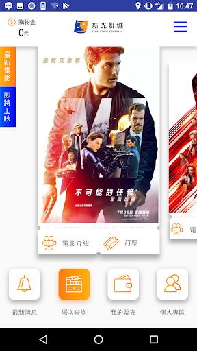 新光影城 screenshot 1