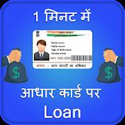 Instant Personal Loan : तत्काल लोन ऑन आधारकार्ड