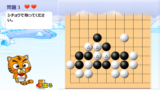 囲碁アイランド 4 screenshot 4