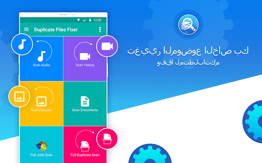 Duplicate Files Fixer and Remover screenshot 11