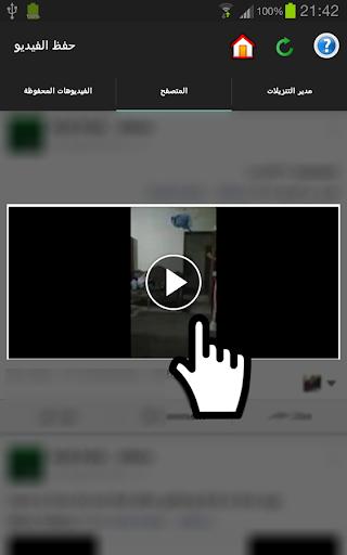 تحميل الفيديو من الإنترنت